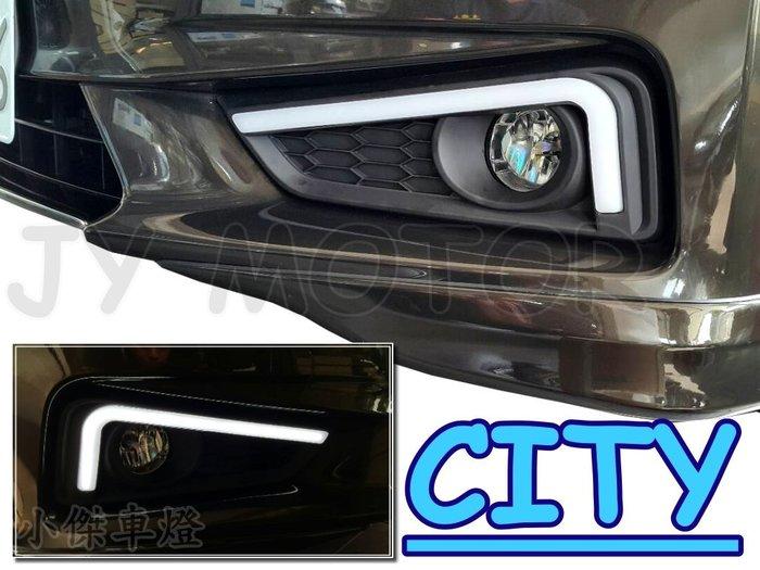 小傑車燈--全新HONDA CITY 2014 2015 14 15 高功率日行燈(附減光功能) 專用 導光條 光柱