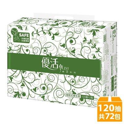 雙熊小舖 Livi優活 抽取式衛生紙 120抽x72包