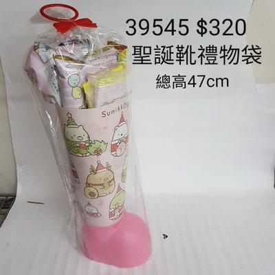 【日本進口】角落生物~聖誕靴禮物組$320 /個