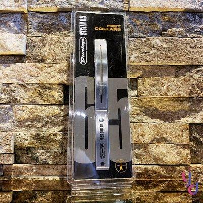 現貨供應 美國品牌 Dunlop DGT05 Fret 琴衍 清潔 遮蔽刀 一組兩支 0.080 0.125 吉他 貝斯