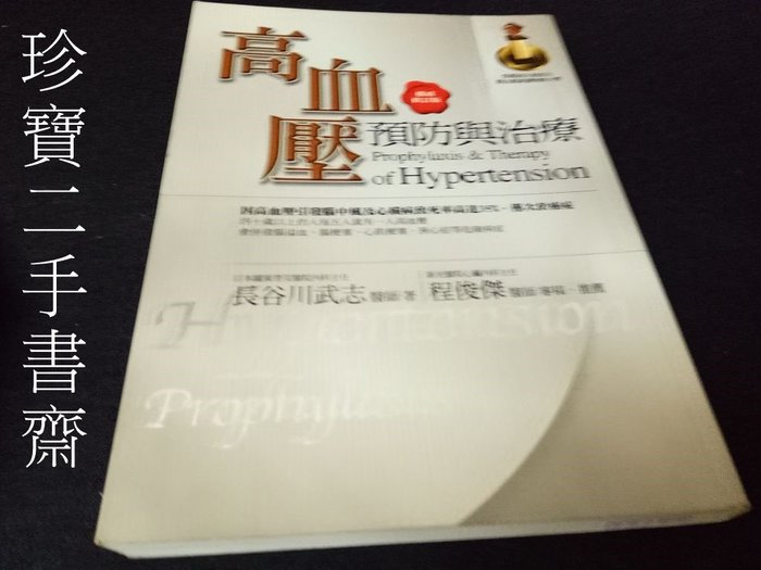 【珍寶二手書齋FA177】高血壓預防與治療|輕舟│程俊傑, 長谷川武志