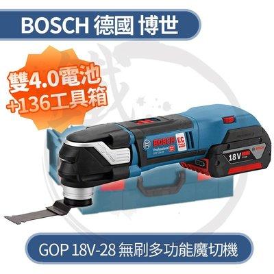 *小鐵五金*BOSCH 德國博世 GOP 18V-28 無 刷鋰電魔切機 18V*雙4.0 附工具箱