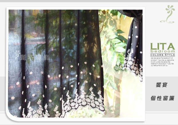 -麗塔2- 《OUTLET》DIY穿桿式透感窗簾《饗宴-黑》(180X130) - 最後一件/無布料可訂製