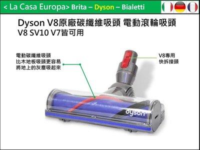 [My Dyson] V8 V10 V11原廠碳纖維吸頭電動滾輪吸頭。原廠盒裝現貨。