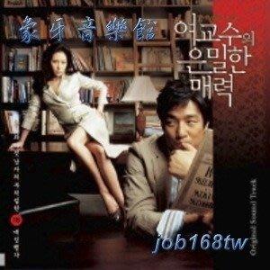【象牙音樂】韓國電影原聲帶-- Bewitching Attraction OST