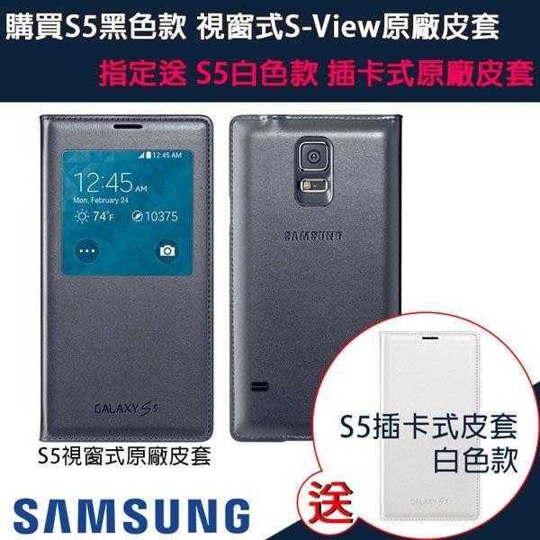【買一送一】三星 S5【原廠視窗感應皮套】S-VIEW S5 原廠皮套 I9600 G900i【東訊代理公司貨】