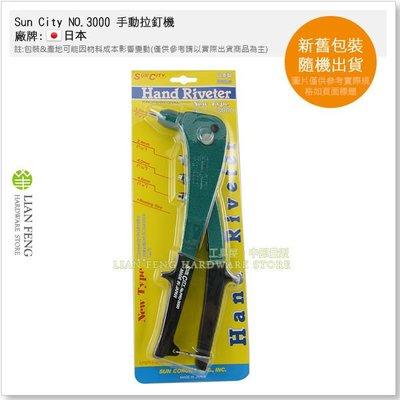 """【工具屋】Sun City NO.3000 手動拉釘機 拉釘槍 鉚釘槍 3/32"""" 1/8"""" 5/32"""" 3/16"""" 不"""