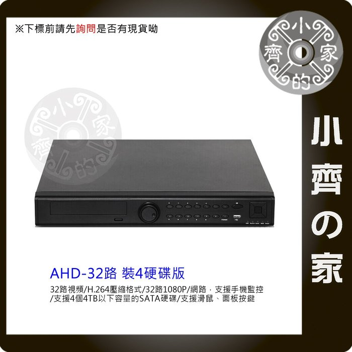 A8432 AHD 1080P 高畫質 32路16聲 H264 DVR主機 監視器 錄影機 手機 網路 監看-小齊的家