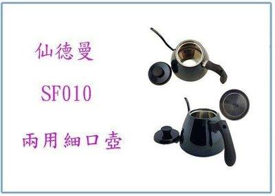 呈議) 仙德曼 SF010 咖啡&茶兩用細口壺 黑 800ml 泡茶壺