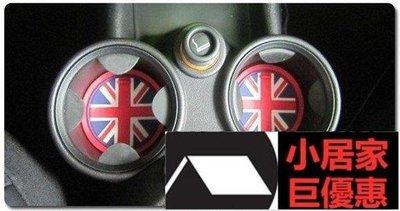 現貨促銷MINI 英國 水杯墊 儲物墊 mini cooper countryman clubman F56小居家汽車美容 折扣優惠