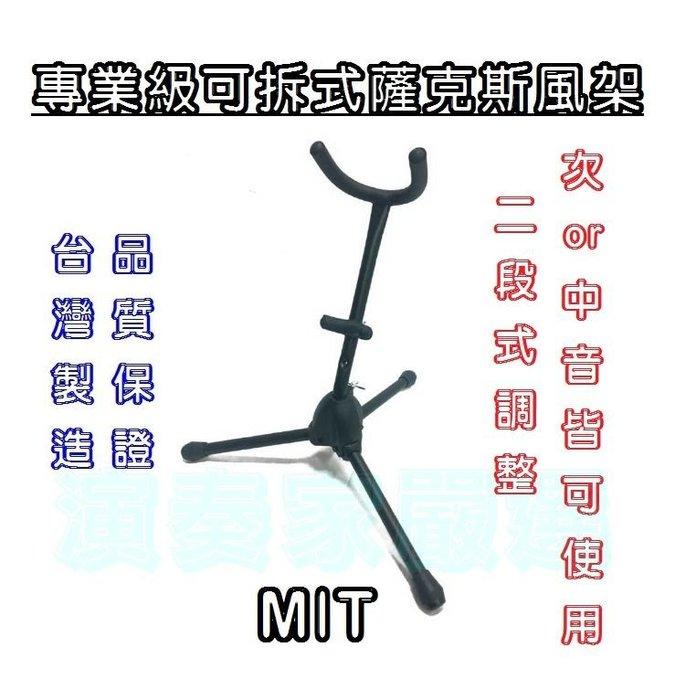 ⚡演奏家嚴選⚡ 全新正品 現貨提供 YHY SA-20 可拆式台灣製專業級薩克斯風架 中音/次中音