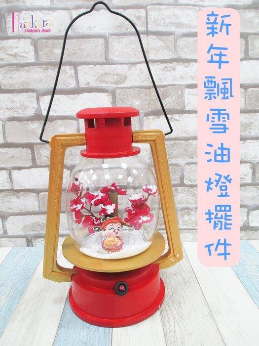☆[Hankaro]☆ 創意新年布置道具電動新年飄雪音樂油燈擺件