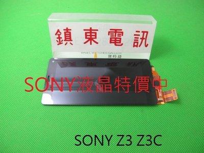 【鎮東手機維修中心】SONY Z3MI...