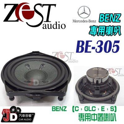 【JD汽車音響】Zest Audio BE-305 BENZ專用中置喇叭(C,GLC,E,S)。