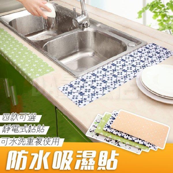 防水吸濕貼 防水貼 靜電自黏 款式可選 廚房水槽流理台 重複使用 靜電貼 浴室/廚房/水槽/馬桶 吸濕防潮 重複使用