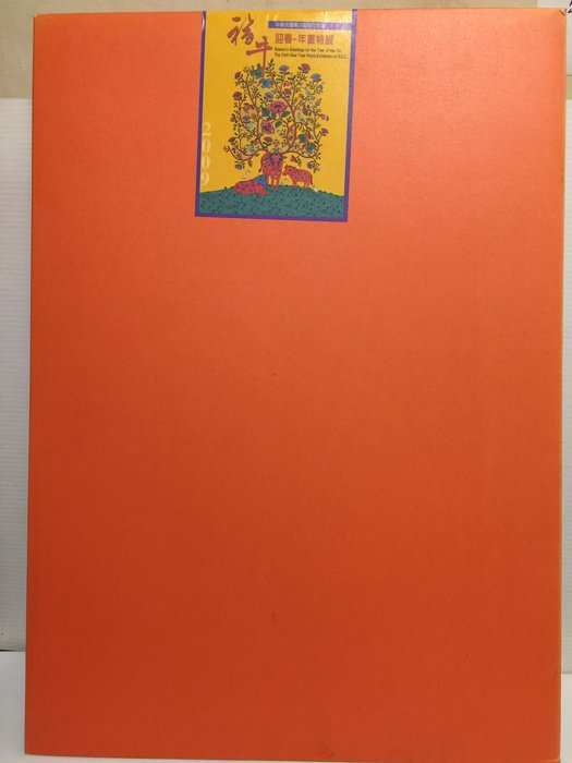 【阿輝の古物】版畫_版印年畫 福牛 迎春 年畫特展 中華民國第24屆版印年畫
