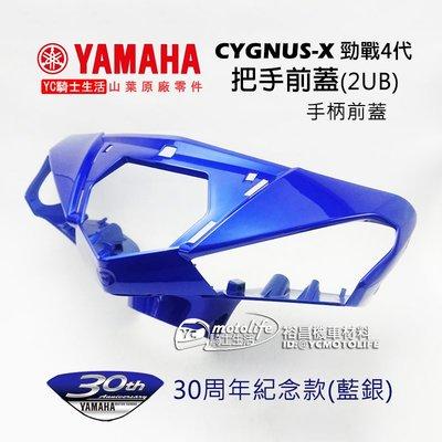 YC騎士生活_YAMAHA山葉原廠 前把手蓋 新勁戰 四代(三十周年紀念版)勁戰 4代 龍頭蓋 前手把蓋 把手前蓋 車殼