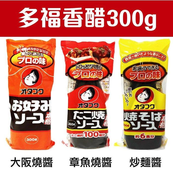 舞味本舖 otafuku 多福香醋 大阪燒醬 炒麵醬 炒飯醬 炸物醬 章魚燒醬 另售大阪燒粉 300ml 裝