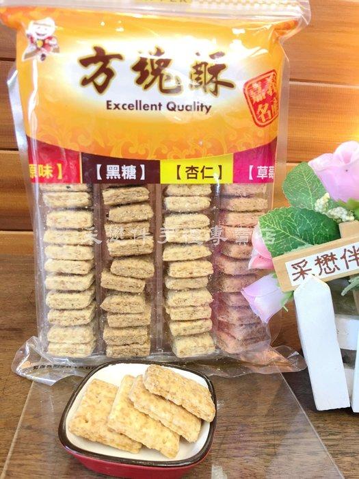 【采懋】 顧德 方塊酥 綜合方塊酥 300g 原味/黑糖/杏仁/草莓