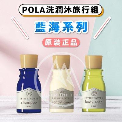【原裝正品/附發票】日本 POLA 藍海系列 ESTHE ROYER 洗髮精 潤髮乳 沐浴乳/各30ml 原裝旅行組