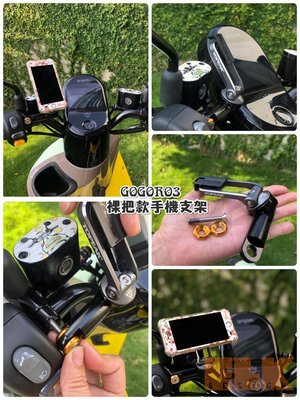 Gogoro2 Gogoro3 Viva 全系列 專用 Topeak 裸把款 手機架 手機支架