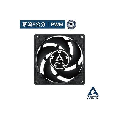 光華CUMA散熱精品*Arctic Cooling P8 PWM  8025 液態軸承 高風壓式 8公分旋風扇~現貨