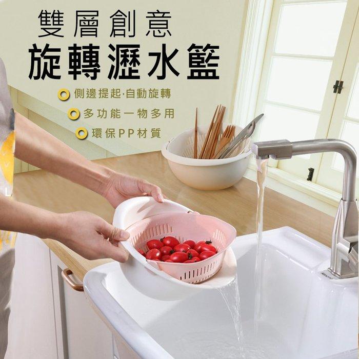 【品創居家生活館】橘之屋 雙層創意旋轉瀝水籃 H-326 / 多用途 瀝水籃 洗米、蔬果