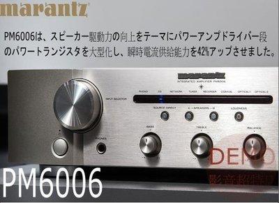㊑DEMO影音超特店㍿日本Marantz PM6006 兩聲道綜合擴大機
