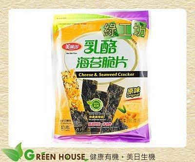 [綠工坊] 乳酪海苔脆片- 海苔脆片 夾心乳酪絲 美味田
