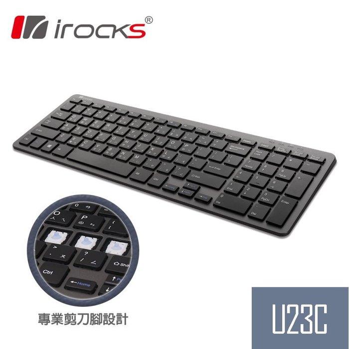 【嘉義U23C 含稅附發票】艾芮克 i-Rocks K81R 有線/無線 超輕薄剪刀腳鍵盤(可重複充電式鋰電池)
