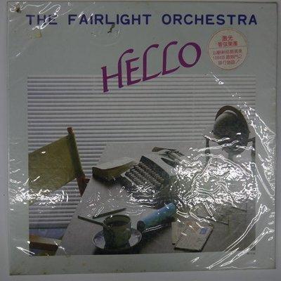 合友唱片 THE FAIRLIGHT ORCHESTRA - HELLO 激光管弦樂團 黑膠'唱片 LP