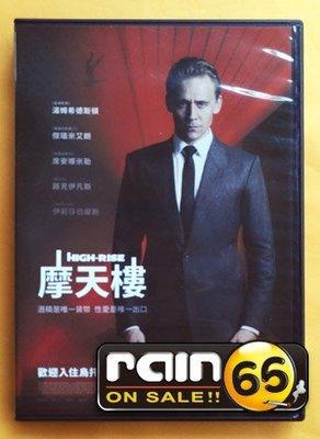 ⊕Rain65⊕正版DVD【摩天樓/High-Rise】-雷神索爾-湯姆希德斯頓*烈火情人-傑瑞米艾朗(直購價)