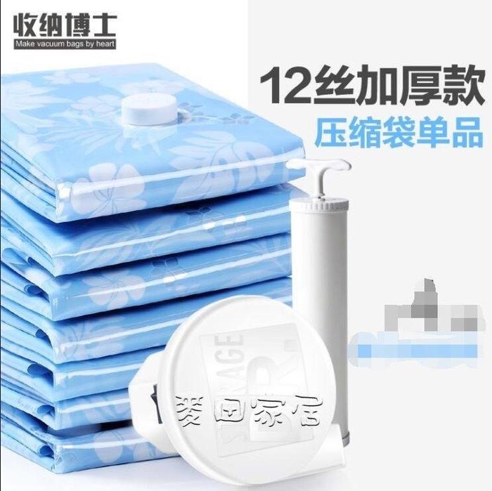 真空壓縮袋 12絲加厚真空收納袋棉被子真空袋真空壓縮袋整理儲物袋