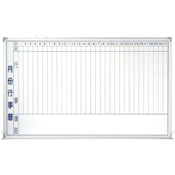 ~廣告舖~  行事曆白板(150 x 90cm)
