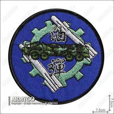 【ARMYGO】空軍油庫彈藥連 部隊章...