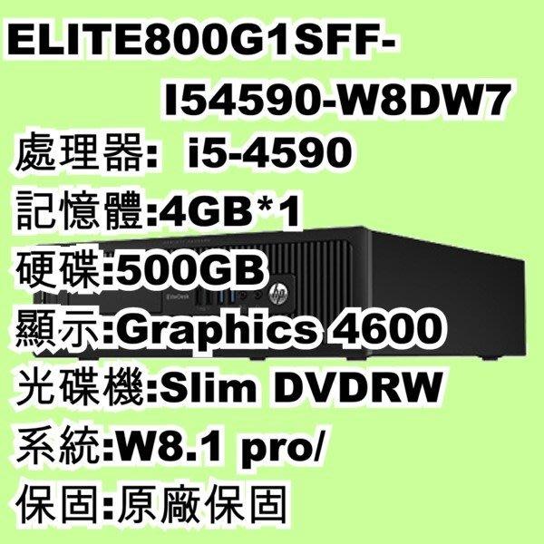 5Cgo【權宇】HP  ELITE800G1SFF-I54590-W8DW7 商用電腦 i5-4590 含稅會員扣5%