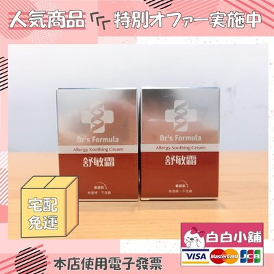 💕💕白白小舖💕💕台塑生醫全能強效24小時修護舒敏霜(50g/4瓶)
