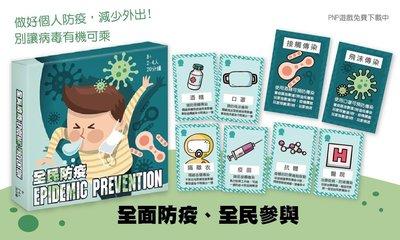 【陽光桌遊】全民防疫 Epidemic Prevention 國產遊戲 正版桌遊 滿千免運
