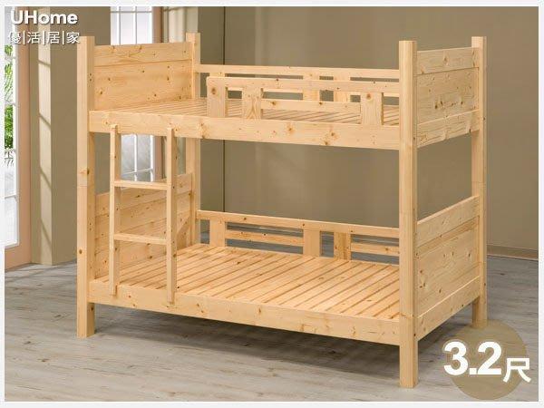 雙層床【UHO】松木館 實木雙層床  中彰免運費