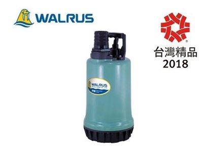 【川大泵浦】大井WARLUS PW-400AD 低水位沉水泵浦。1/2HP (400W) PW400AD