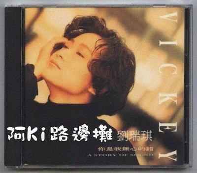 """(收藏劉瑞琪)~""""你是我無心的錯""""~絕版CD~(九成新)~"""
