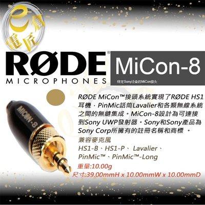 『e電匠倉』RODE MiCon-8 Sony 發射器 轉接頭 Lavalier PinMic HS1 收音 錄音 預購