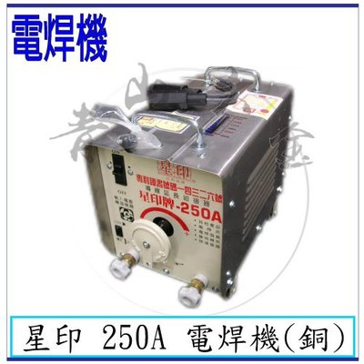 『青山六金』附發票 贊銘 星印 250A 交流式電焊機 傳統式電焊機 變頻氬焊機 CO2焊機 焊條 電離子切割器 電焊機