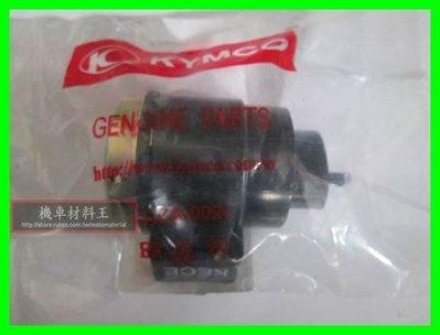 《機車材料王》光陽原廠 方向燈繼電器 38300-KECE-900-423[如意、得意、G3、G4、奔馳]