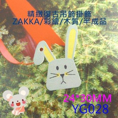YG028【每個12元】24*30MM精緻童趣兔兔彩繪木質單孔掛飾(D款)☆耳環配飾吊墜吊飾【簡單心意素材坊】
