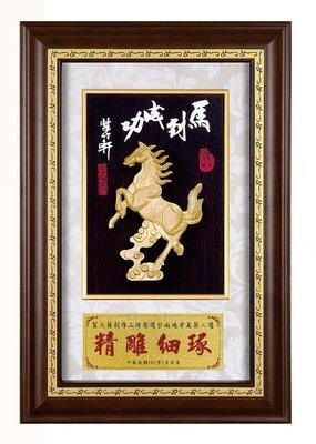 『府城畫廊-台灣工藝品』竹雕-馬到成功-29x43-(立體裱框,高質感掛匾)-請看關於我聯繫-H01-08