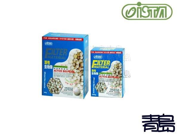 B。。。青島水族。。。I-260台灣ISTA伊士達----活性生物珠 多孔質活性石英球==500g(兩盒超取免運費)