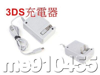 3DS / 3DSLL XL  充電器 3DS充電器 3DS直沖 火牛  便攜 旅行充電器 有現貨
