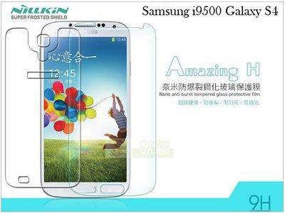 日光通訊@NILLKIN Samsung i9500 / S4 H 防爆鋼化玻璃保護貼/螢幕保護膜/螢幕貼/玻璃貼(無導角)