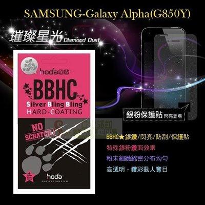 s日光通訊@HODA-BBHC SAMSUNG Galaxy Alpha G850Y 亮晶晶銀粉亮面保護貼/螢幕保護膜